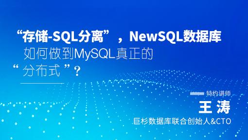 """NewSQL数据库如何做到MySQL真正的""""分布式""""?"""