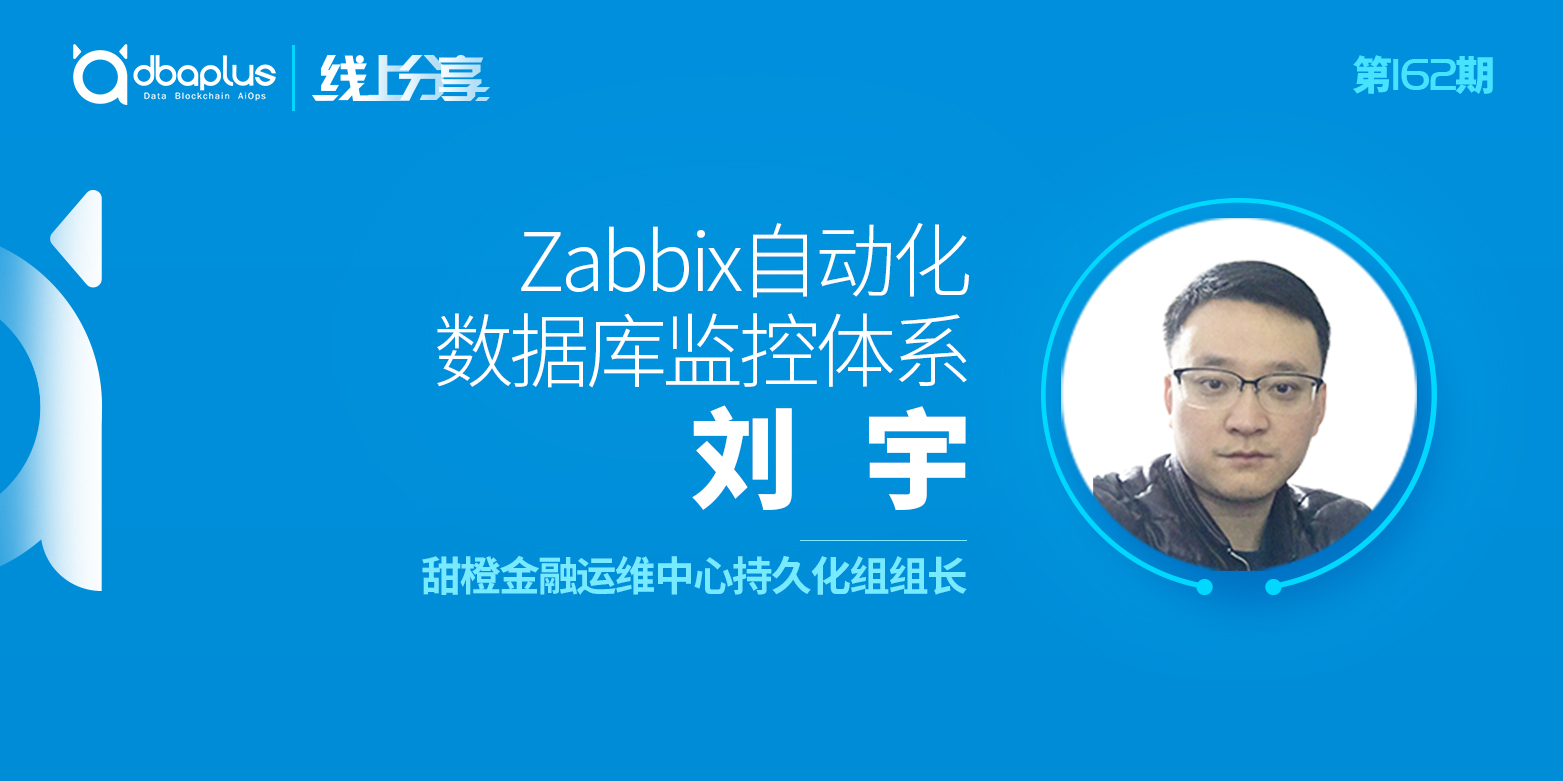 【dbaplus社群线上分享162期】Zabbix自动化数据库监控体系