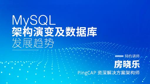 MySQL架构演变及数据库发展趋势