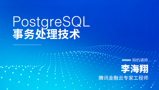 PostgreSQL的事务处理技术