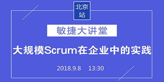 大规模Scrum在企业中的实践-北京站