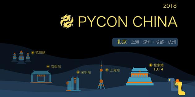 【北京站】PyCon China 2018 中国 Python 开发者