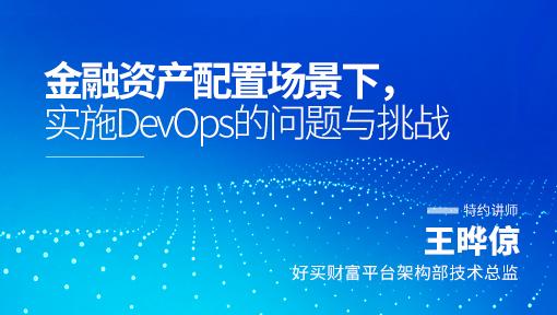 金融资产配置场景下,实施DevOps的问题与挑战