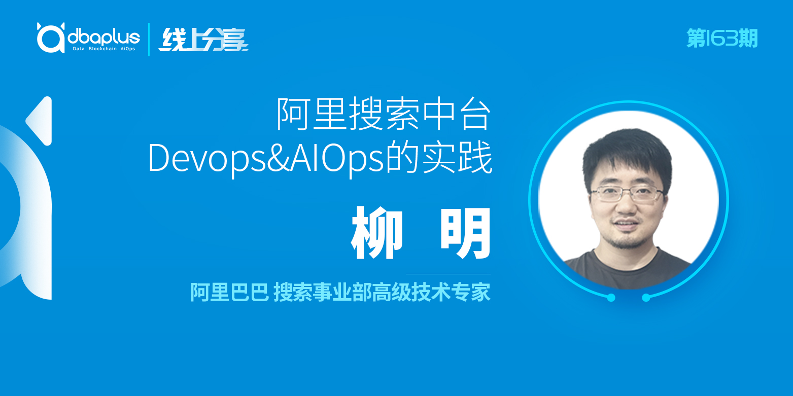 【dbaplus社群线上分享163期】阿里搜索中台devops&AIops的实践