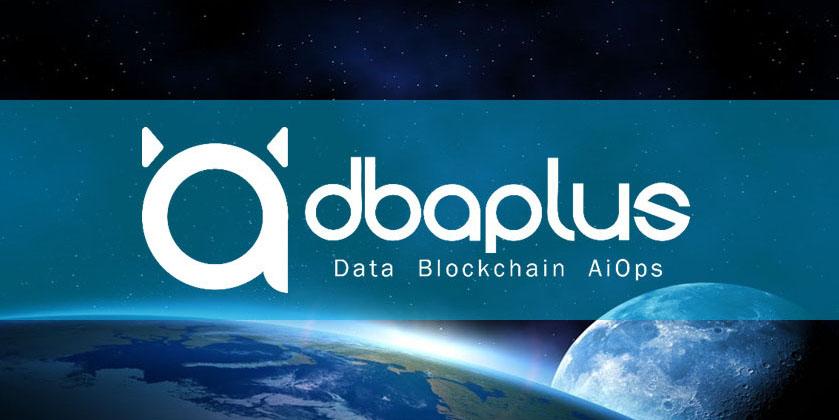 初心不变,能力外延:dbaplus社群三周年全新出发