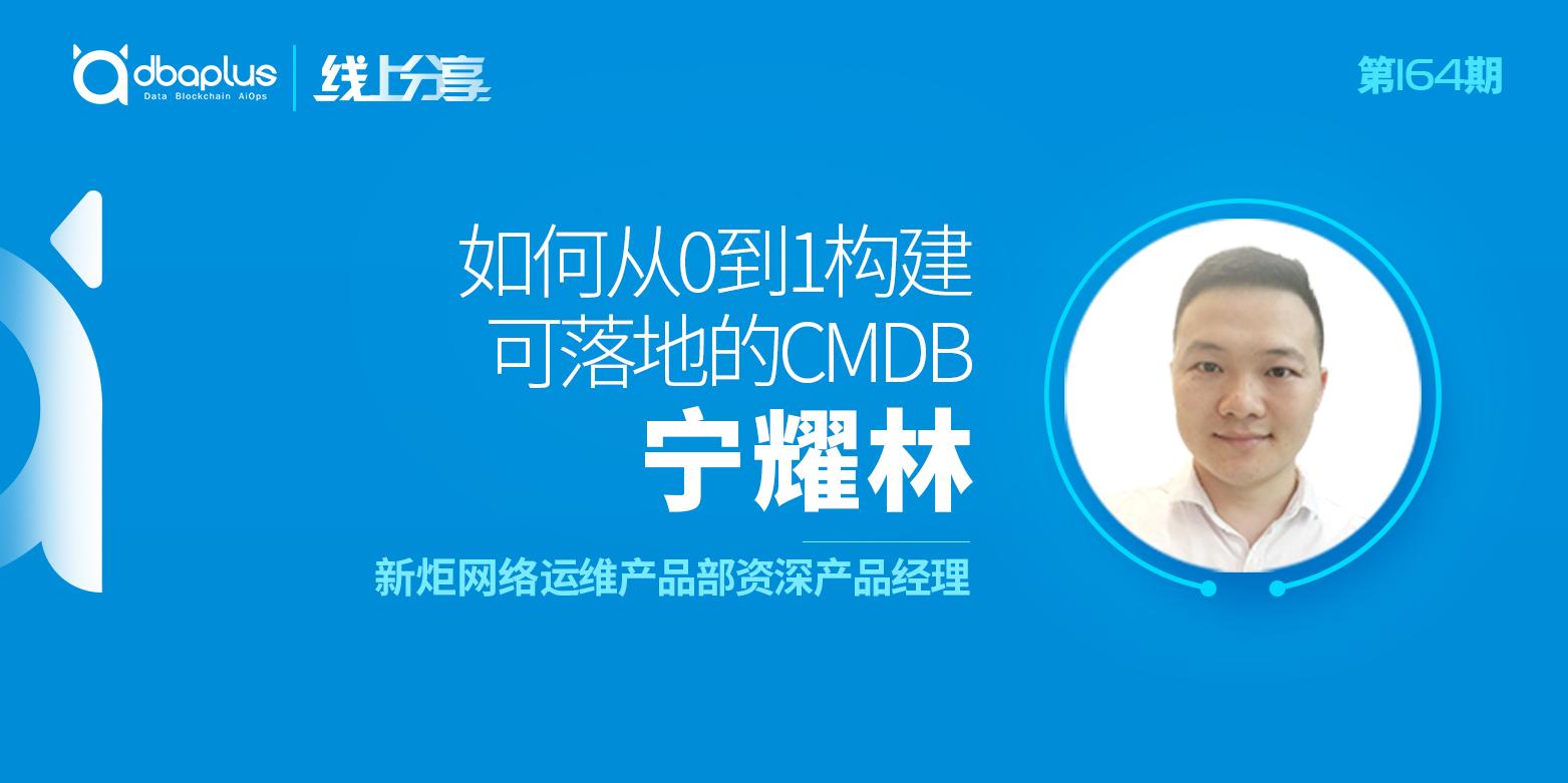 【dbaplus社群线上分享164期】如何从0到1构建可落地的CMDB