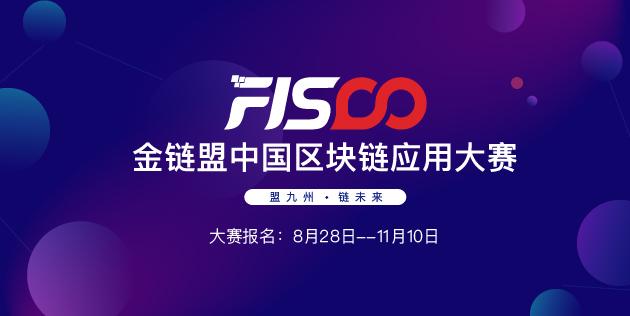 金链盟中国区块链应用大赛