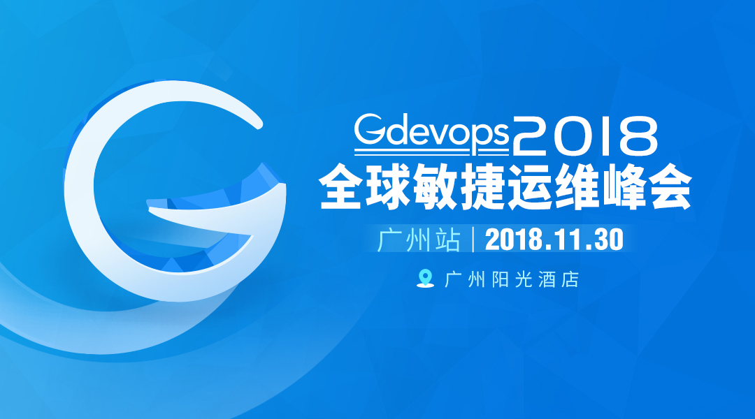 Gdevops广州站:饱览BAT等名企在AIOps上的年度技术成果