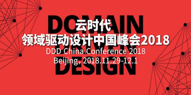 领域驱动设计中国峰会