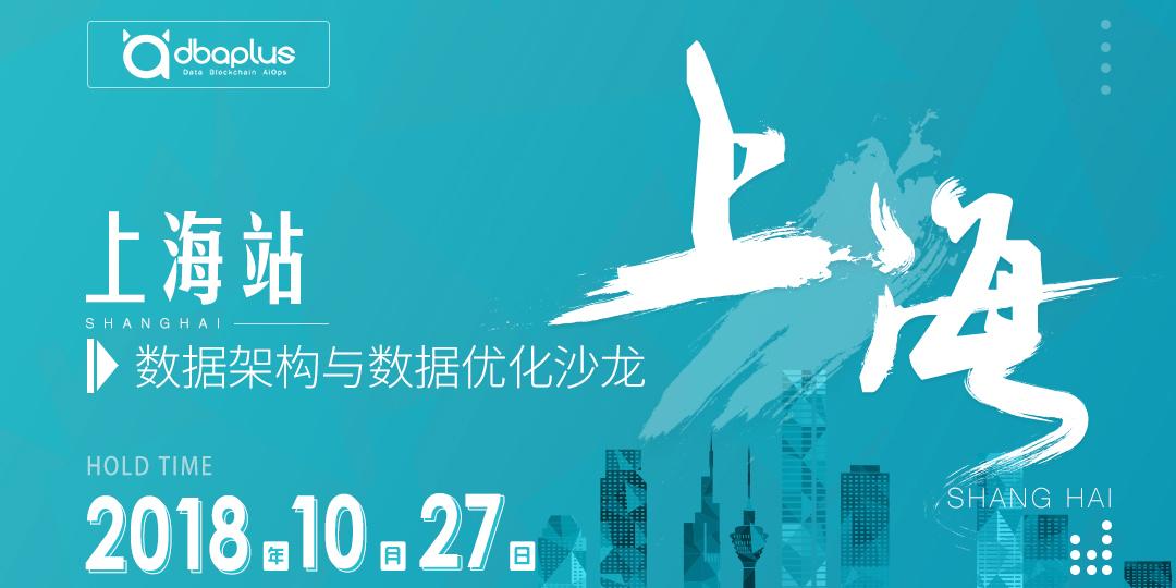 10月27日 | 数据架构与优化沙龙邀你相聚上海