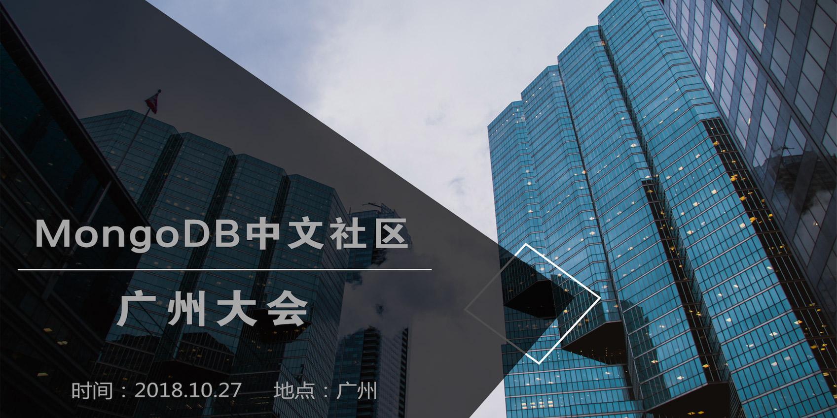 2018 MongoDB中文社区广州大会