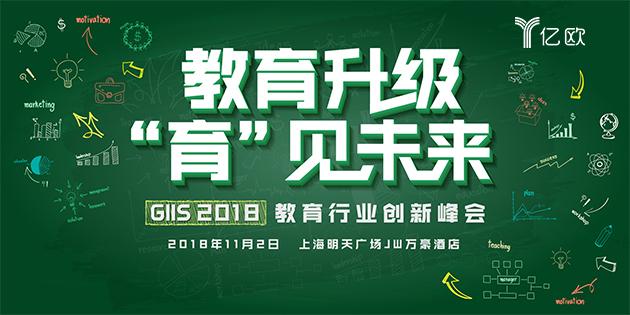 """教育升级 """"育""""见未来 ·GIIS2018中国教育行业创新峰会"""