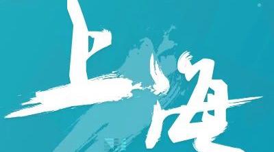 PPT下载 | 上海站数据架构与优化沙龙精华回放