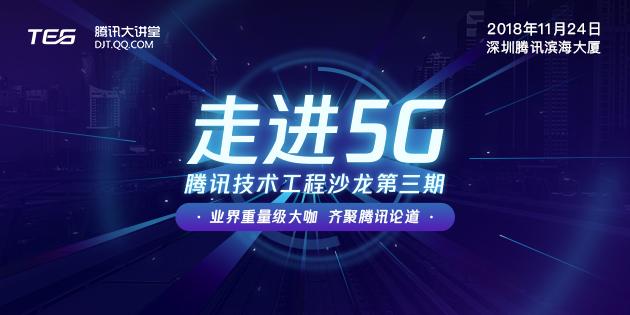 走进5G | 腾讯技术工程5G技术沙龙开启报名啦!
