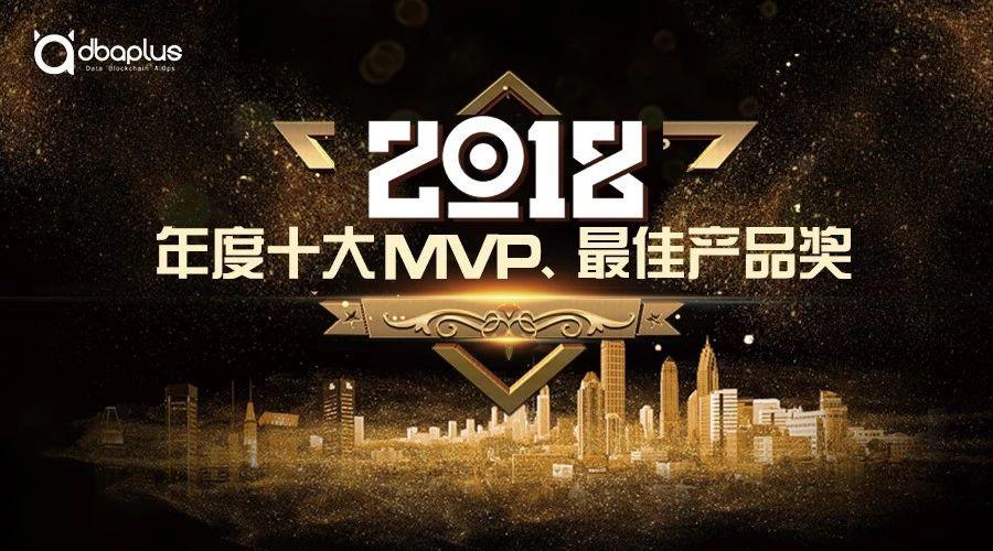 2018年度十大MVP隆重揭晓!