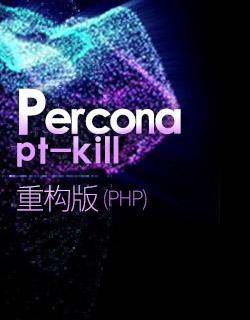 免费工具:PT-kill重构版
