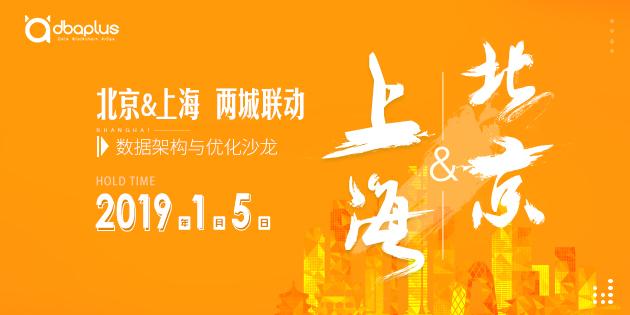 北京&上海沙龙:解码数据架构与优化难题