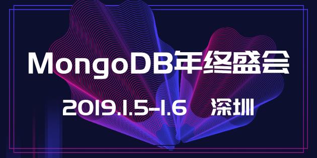 2018 MongoDB中文社区年终盛会【MongoDB IODP 赋能金融业创新】