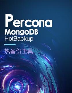 免费工具:Percona MongoDB HotBackup热备份工具