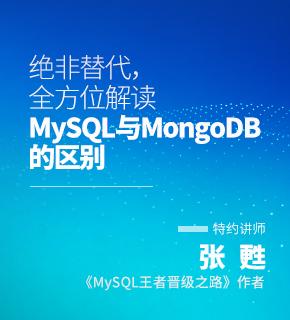 绝非替代,全方位解读MySQL与MongoDB的区别