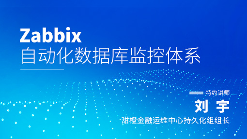 Zabbix自动化数据库监控体系