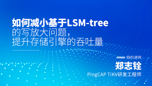 如何减小基于LSM-tree的写放大问题,提升存储引擎的吞吐量