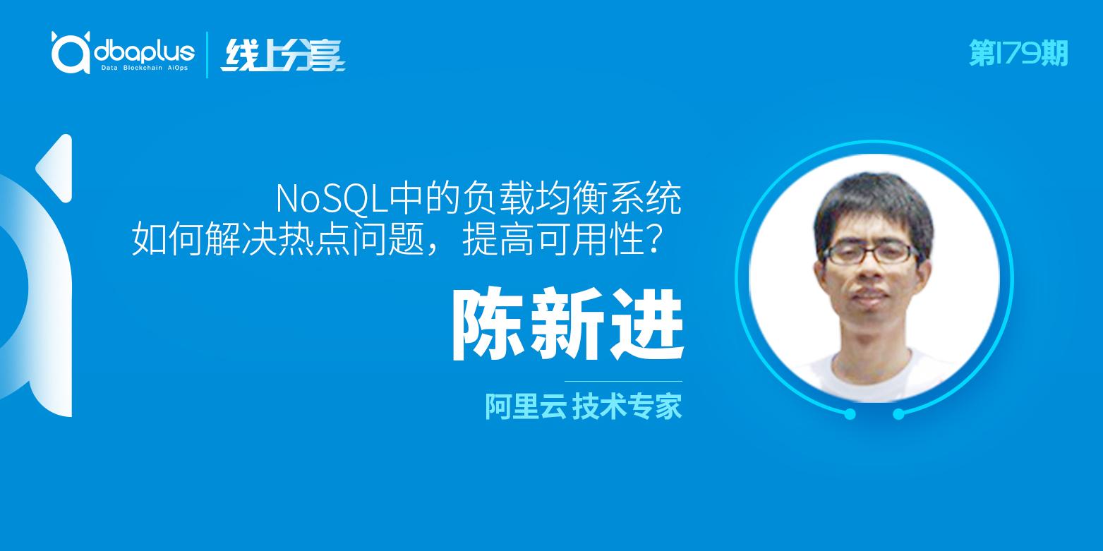 【dbaplus社群线上分享179期】NoSQL中的负载均衡系统如何解决热点问题,提高可用性?