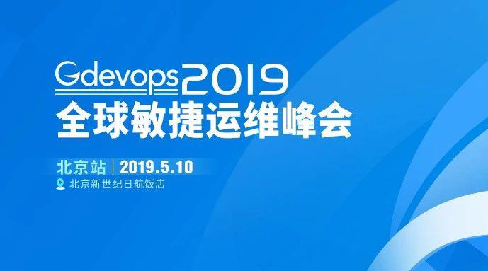 "Gdevops北京站:邀你开启运维与数据库的一年之""技"""