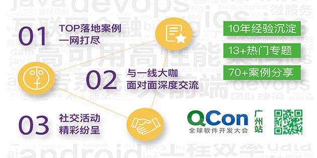 QCon 全球软件开发大会广州站