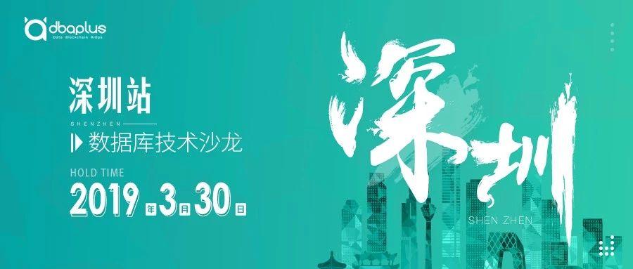 dbaplus深圳沙龙:数据库运维趋势与实战分享