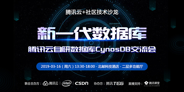 云+社区技术沙龙[第20期] —— 腾讯云自研数据库CynosDB交流会