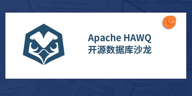 Apache HAWQ 开源数据库沙龙(第一期)