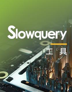 免费工具:Slowquery