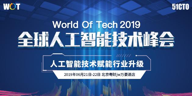 WOT 全球人工智能技术峰会