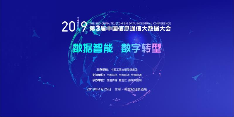 2019第三届中国信息通信大数据大会