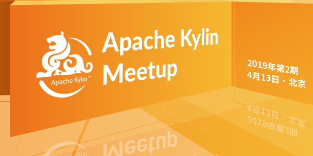 2019年第2期 Apache Kylin Innovation Meetup