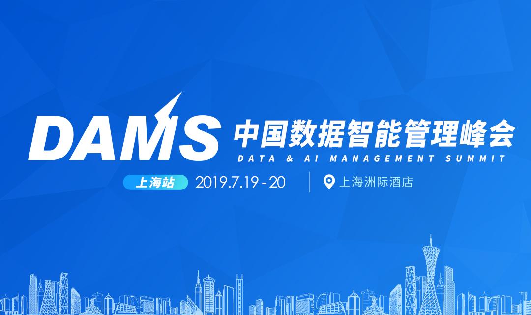2019年DAMS中国数据智能管理峰会-上海站