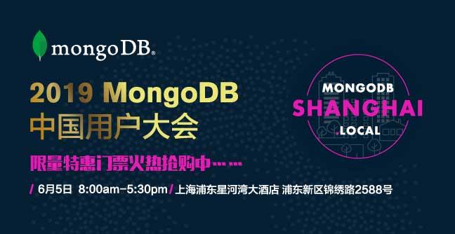 福利来袭—— 2019 MongoDB 中国用户大会