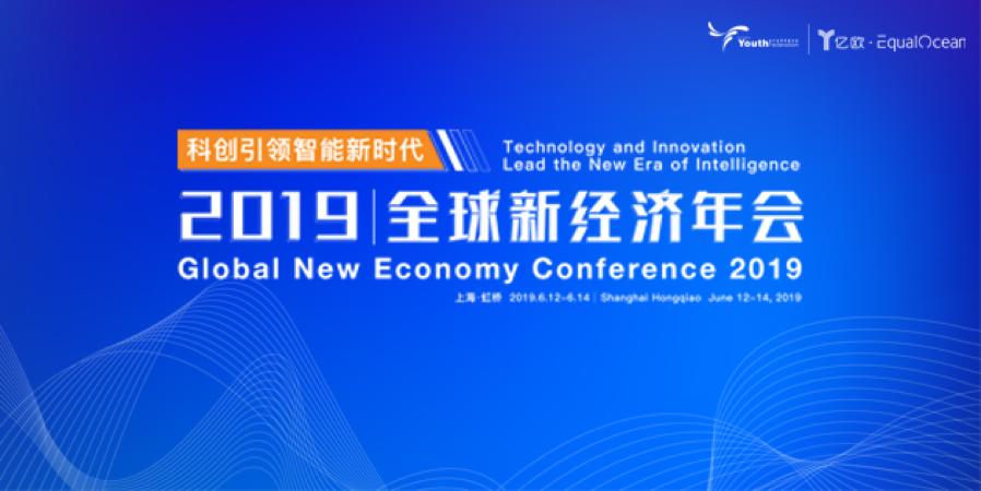 2019全球新经济年会