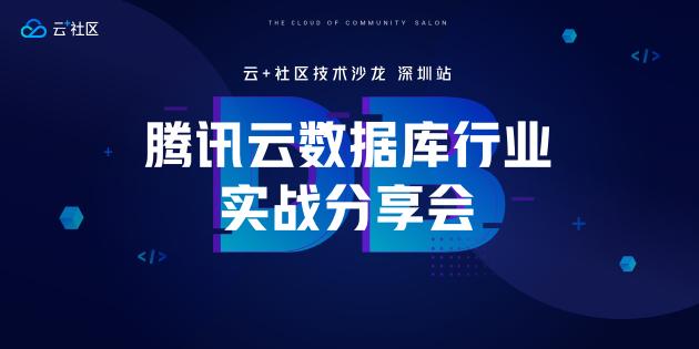 腾讯云数据库行业实战分享会