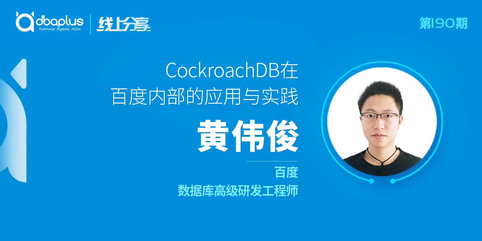 【dbaplus社群线上分享190期】CockroachDB在百度内部的应用与实践