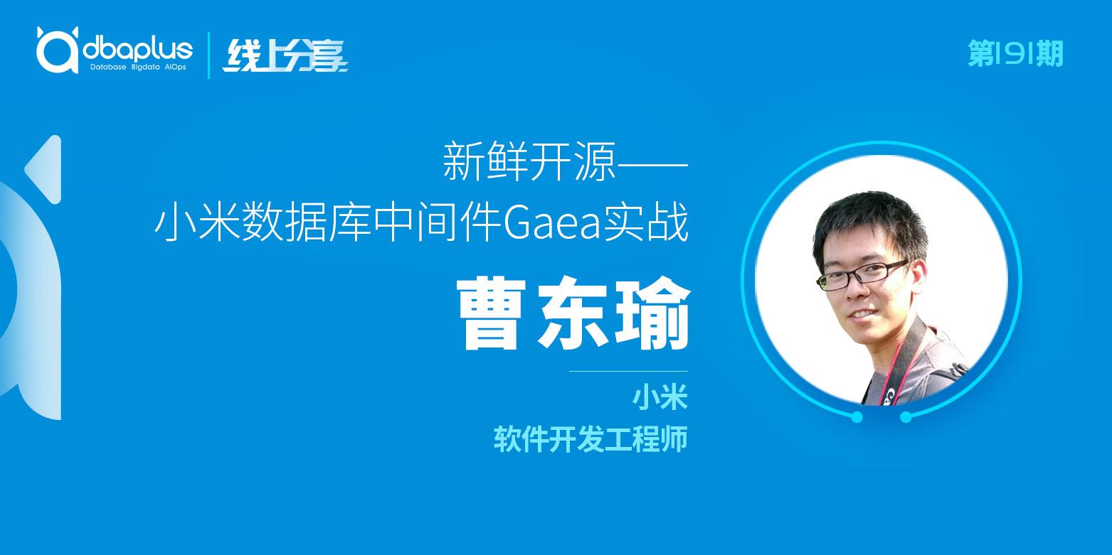 【dbaplus社群线上分享191期】新鲜开源—— 小米数据库中间件Gaea实战