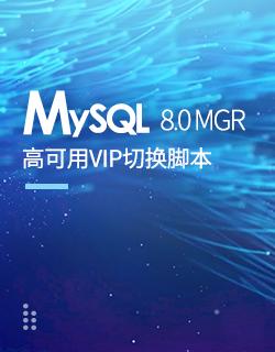 免费工具:MySQL 8.0 MGR高可用VIP切换脚本