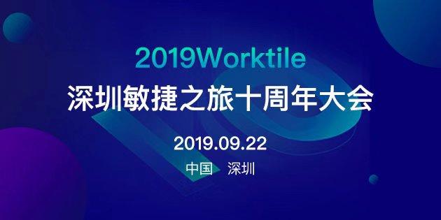 2019Worktile深圳敏捷之旅十周年大会