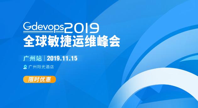 2019Gdevops全球敏捷运维峰会广州站
