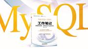 dbaplus丛书丨《MySQL DBA工作笔记》限量签名版来了!