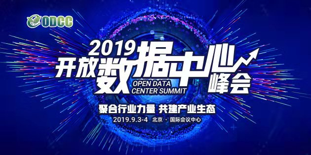 ODCC2019开放数据中心峰会