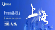 Fintech上海沙龙丨聚焦金融级数据库与运维实践