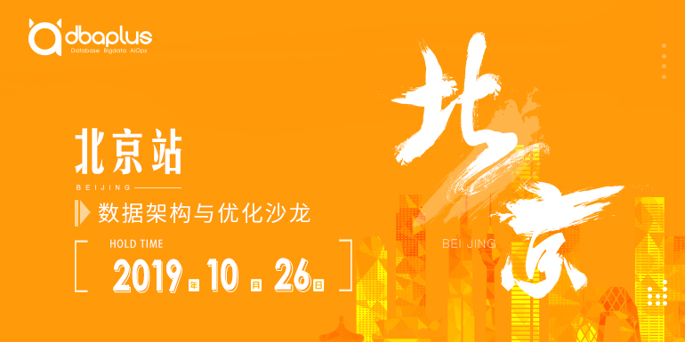 北京沙龙:聚焦数据中台、数据架构与优化