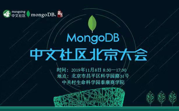 2019年MongoDB中文社区 北京大会
